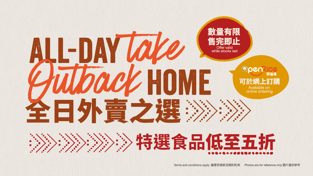 Outback All-day Takeout Menu